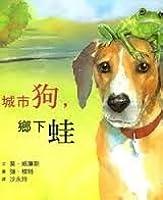 城市狗,鄉下蛙 [Cheng shi gou,xiang xia wa]