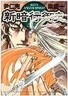新暗行御史 [Shin Angyo Onshi], Vol. 1 (Shin Angyo Onshi, #1)