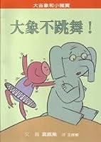 大象不跳舞! [Da xiang bu tiao wu!]