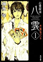 Shinrei Tantei Yakumo (The Red Eye Knows, #1)
