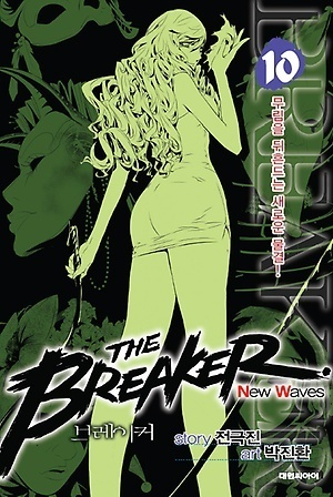 The Breaker New Waves, Vol 10
