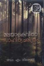 utharadhunikatha in malayalam
