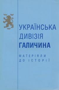"""Ukrainian division """"Galicia"""" (memoirs and  essays)"""