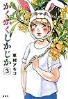 かくかくしかじか 3 (Kakukaku Shikajika, #3)