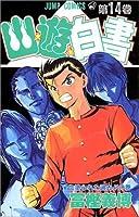 幽☆遊☆白書 14 ([Yuuyuu Hakusho] (YuYu Hakusho, #14)