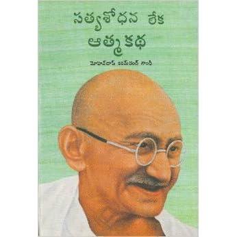 Mahatma Gandhi Biography In Telugu Pdf