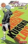 黒子のバスケ 17 [Kuroko no Basuke 17] (Kuroko's Basketball, #17)