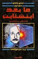 ما بعد أينشتاين: البحث العالمي عن نظرية للكون