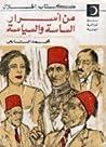 من أسرار الساسة والسياسة: مصر ما قبل الثورة