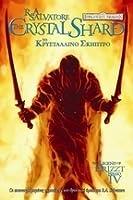 Το Κρυστάλλινο Σκήπτρο Graphic Novel (Legend of Drizzt: The Graphic Novel, #4)