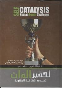 تحفيز الذات: تحدي الطاقة البشرية