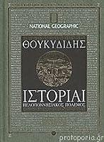 Ιστορίαι : Πελοποννησιακός πόλεμος: Βιβλία Δ-Ε (books 4-5)