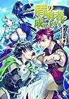 盾の勇者の成り上がり 5 (Tate no Yuusha no Nariagari, #5) Novel