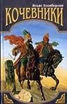Трилогия «Кочевники» by Iliyas Yessenberlin