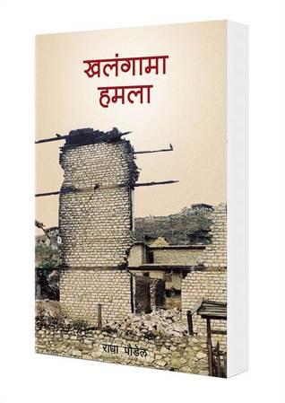 खलंगामा हमला [Khalangama Hamala] by Radha Paudel