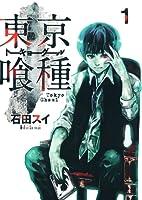 東京喰種トーキョーグール 1 [Tokyo Guru 1] (Tokyo Ghoul, #1)