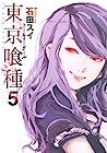 東京喰種トーキョーグール 5 [Tokyo Guru 5] (Tokyo Ghoul, #5)
