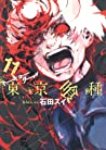 東京喰種トーキョーグール 11 [Tokyo Guru 11] (Tokyo Ghoul, #11) ebook download free