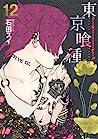 東京喰種トーキョーグール 12 [Tokyo Guru 12] (Tokyo Ghoul, #12)