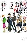 東京喰種―トーキョーグール― [日々] [Tokyo Guru Hibi] (Tokyo Ghoul Light Novel, #1: Days)