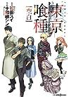 東京喰種―トーキョーグール― [空白] [Tokyo Guru Kuhaku] (Tokyo Ghoul Light Novel, #2: Empty Days/Blank/Space)