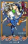 ジョジョの奇妙な冒険 ジョジョリオン 8 [JoJo no Kimyō na Bōken Jojorion] (Jojo's Bizarre Adventure, Part VIII, #112; JoJolion, #8)