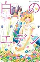 白のエデン(1) (講談社コミックスフレンド B)