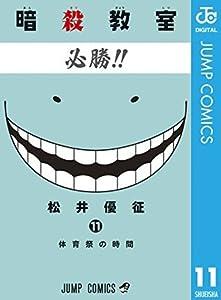 暗殺教室 11 [Ansatsu Kyoushitsu 11] (Assassination Classroom, #11)