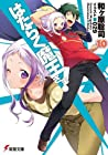 はたらく魔王さま! 10 [Hataraku Maou-sama! 10] (The Devil is a Part-Timer Light Novel, #10)