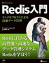 Redis入門 インメモリKVSによる高速データ管理 (アスキー書籍)