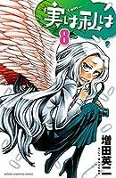実は私は(8) (少年チャンピオン・コミックス)