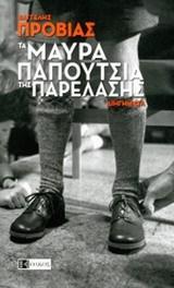 Τα μαύρα παπούτσια της παρέλασης by Βαγγέλης Προβιάς
