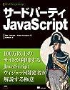 サードパーティJavaScript (アスキー書籍)