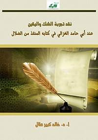 نقد تجربة الشك واليقين عند أبي حامد الغزالي في كتابه المنقذ من الضلال