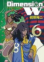 ディメンション W 6 (Dimension W, #6)