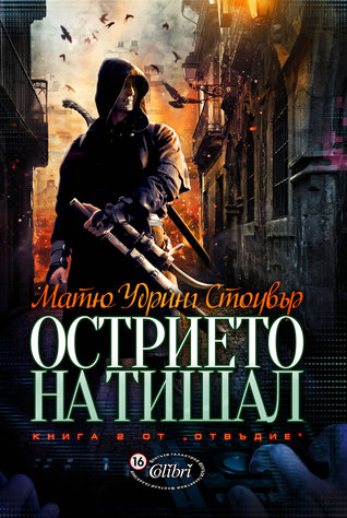 Острието на Тишал by Matthew Woodring Stover