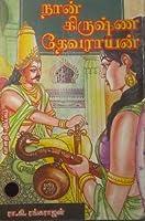 Naan Krishna Devarayan