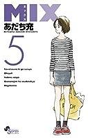 MIX(5) (ゲッサン少年サンデーコミックス)