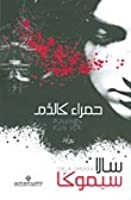 حمراء كالدم (The Snow White Trilogy)