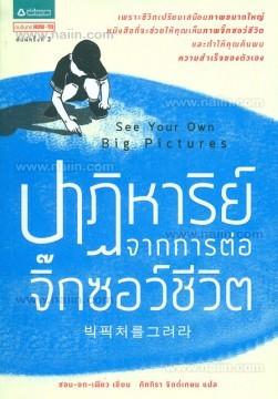 ปาฏิหาริย์จากการต่อจิ๊กซอว์ชีวิต by ซอน อก เพียว