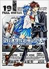 Full Metal Panic! Sigma, Vol. 19 by 上田 宏