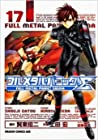 Full Metal Panic! Sigma,Vol. 17 by 上田 宏