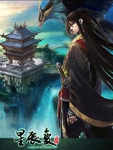 Qin Yu (Stellar Transformations, #1)