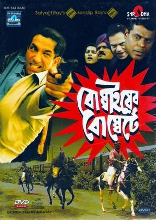 বোম্বাইয়ের বোম্বেটে by Satyajit Ray