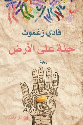 كتاب اولادنا من الطفولة الى الشباب pdf