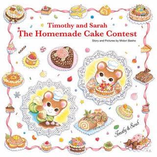 The Homemade Cake Contest by Midori Basho