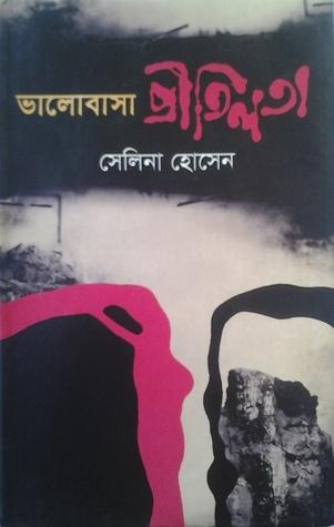 ভালোবাসা প্রীতিলতা by Selina Hossain