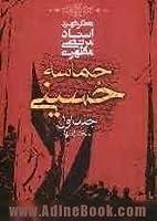 حماسه حسینی جلد اول: سخنرانیها