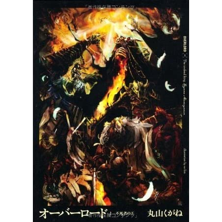 オーバーロード 1 不死者の王 (Overlord Light Novels, #1) by Kugane