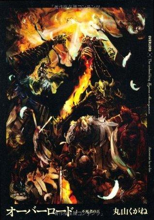 オーバーロード 1 不死者の王 by Kugane Maruyama